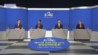 제21대 국회의원선거 정당정책토론회 다시보기