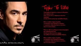 Notis Sfakianakis-Τέρμα το Ράδιο (Νέο Τραγούδι 2014/2015)