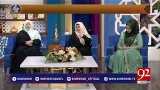 Salam Ahl-e-Bait | Urooj Nasir | Birth of Hazrat Ali Akbar A.S | 28 April 2018 | 92NewsHD