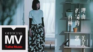 郭美美 Jocie Guo【一百種孤獨的理由】HD 高清官方完整版 MV