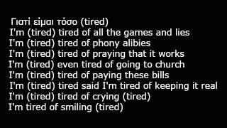 Toquel - Κουράστηκα στίχοι (Lyrics)