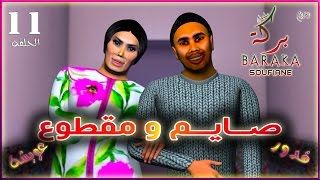 قدور و عويشة -11-  صـــــايـــم و مـــقــطــــوع