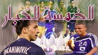 الخمسة الكبار: ثنائي ابراهيموفيتش و محمد نامي  #FIFA14