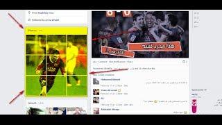 خدعة: تقسيم الصور على الفيس بوك بشكل رائع