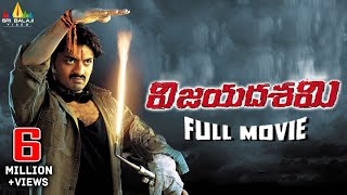 Vijayadasami Telugu Full Movie | Kalyan Ram, Vedhika | Sri Balaji Video width=
