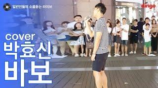 [일소라] 일반인 박무일 - 바보 (박효신) cover