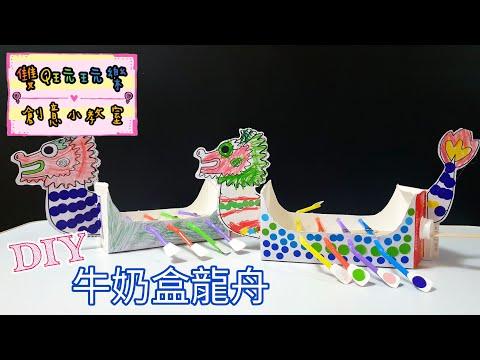 【雙Q玩玩樂.創意小教室】可以划槳的端午龍舟 DIY 手作 玩具 端午節 美術 親子活動 - YouTube
