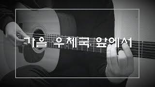 """윤도현 - 가을 우체국 앞에서 (Cover by """"Hang"""" / Acoustic ver.)"""