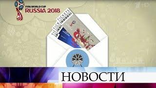 Сегодня вполдень стартует продажа билетов наЧМ-2018 пофутболу.