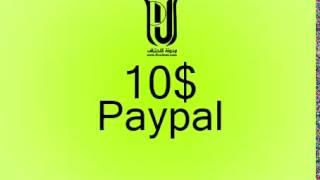 مسابقة لربح 10$ بايبال Paypal #قيف #اوي #giveaway ( مغلق )