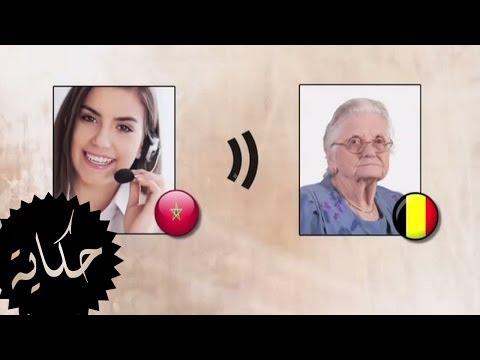عجوز بلجيكية تنطق الشهادتين في تسجيل صوتي - حكاية