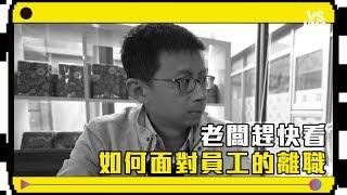 呱吉與魚乾PK大對決?!老闆我離職不幹啦!《KPI辦公室》
