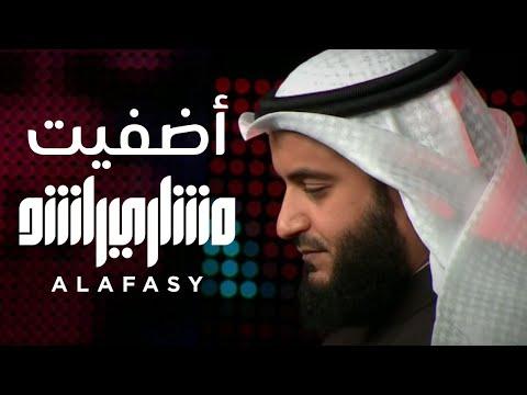 أضفيت على الحسن | مشاري راشد العفاسي