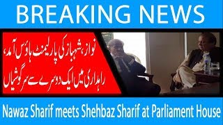 Nawaz Sharif meets Shehbaz Sharif at Parliament House | 20 Dec 2018 | 92NewsHD