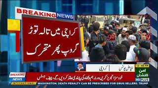 'Tala Tor' group loots 4 shops in Karachi - 20 March 2018 - 92NewsHDPlus