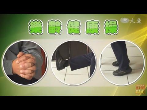 張東祥醫師示範《樂齡健康操》 - YouTube