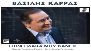 Tora plaka mou kaneis '' Vasilis Karras - Τώρα πλάκα μου κάνεις '' Βασίλης Καρρας