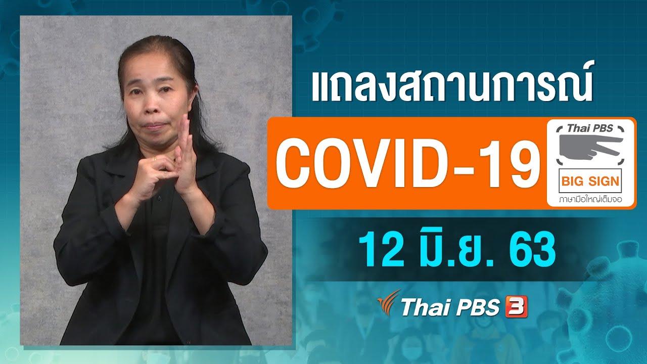 ศูนย์แถลงข่าวรัฐบาลฯ แถลงสถานการณ์โควิด-19 [ภาษามือ] (12 มิ.ย. 63)
