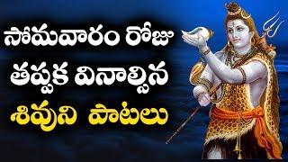 సోమవారం రోజు తప్పక వినాల్సిన పాటలు  | Lord Shiva Songs | Bhakthi Songs