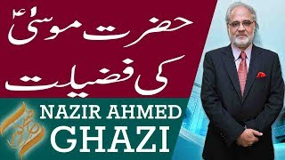 Subh E Noor | Hazrat Moosa (AS) | Nazir Ahmed Ghazi | 6 July 2018 | 92NewsHD