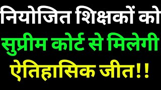 Supreme court से niyojit sikshko की होगी एतिहासिक जीत, आनंद कौशल