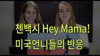 첸백시 헤이마마를 본 미국언니들의 반응[AMERICAN GIRLS REACT TO EXO CBX- Hey Mama!]