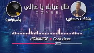 Yassinos - Tal Ghyabek Ya Ghzali - طال غيابك يا غزالي    ( Hommage Cheb Hasni )