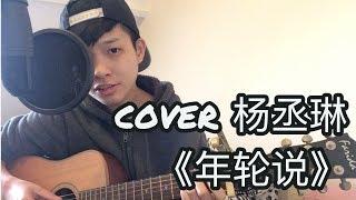 杨丞琳《年轮说》Cover by Chao