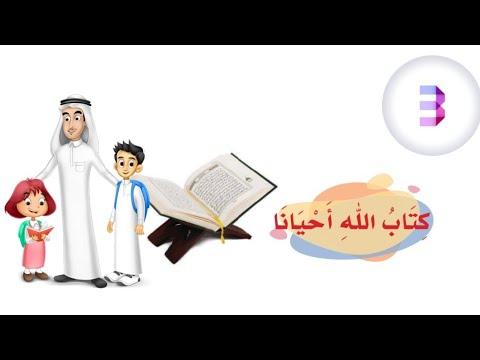 أنشودة كتاب الله أحيانا 2021  الصف الثالث