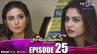 Kasak Rahay Ge | Episode 25 | TV One Drama