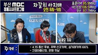 200402 4.15 총선 북,강서을 후보 최지은/ 김도읍/ 이의용 다시보기
