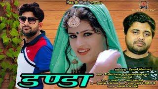 danda# new haryanvi dj song# डंडा # pratap kumar# himanshi goshwami  tr music #