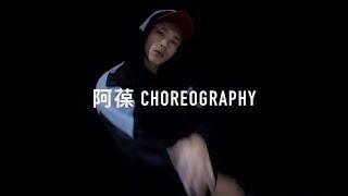 Aminé - RATCHET SATURN GIRL / 阿葆 - choreography / 享飛Enjoy Dance Studio