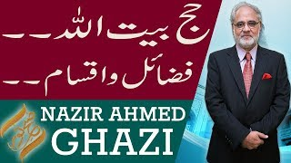 Subh E Noor | Hajj Ky Fazail aur Iqsam | Nazir Ahmed Ghazi | 10 August 2018 | 92NewsHD