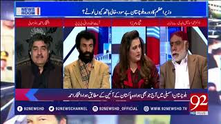News Room- 09 January 2018- 92NewsHDPlus