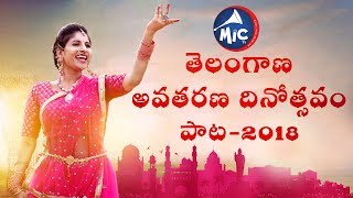 Telangana Formation Day Song 2018, Full Song, Mangli, Dr. Kandi Konda, Jangi Reddy