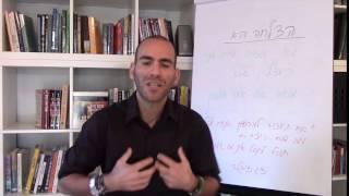 איך להפוך את הפחד לדחף להצלחה ב63 הימים- סרטון 1 כוח התשוקה