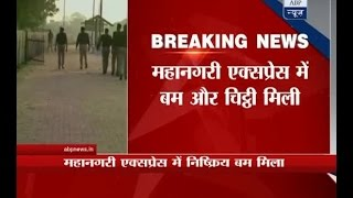 Chitrakoot(UP): Crude bomb recovered from Mahanagri Express in Manipur