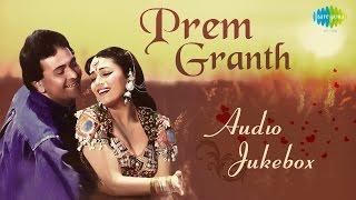 'Prem Granth' Movie Songs | Old Hindi Songs | Audio Jukebox width=