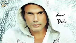 اغنية عمرو دياب - معقول هقولك روح - Amr Diab - M32ol H2olk Ro7.