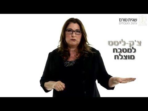 סרטון: תכנון מטבח פרקטי ונוח
