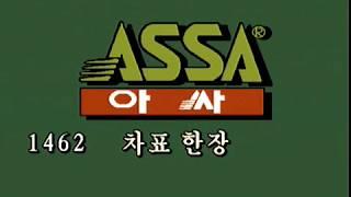 송대관 - 차표 한 장(DISCO 버젼)