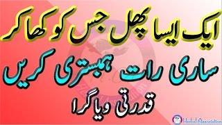 Aik easa phal jis ko kha kr Lambi hambistari karain in Urdu  ایک ایساپھل جس کو کھالمبی ہمبستری کریں width=