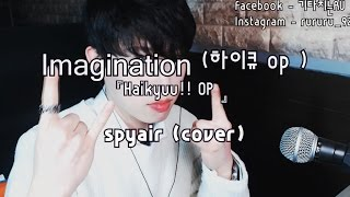 Haikyuu!!【ハイキュー!!】 OPENING -  Imagination -  Spyair FULL COVER II RU