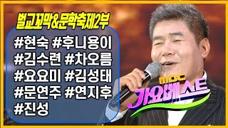 2019 벌교꼬막 & 문학축제 2부 다시보기