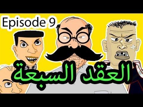 حكايات بوزبال الحلقة 9 - العقد السبعة - 2013 - Bouzebal EP 9