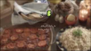 ( @3almezan | مطبخ ميزان ٦ | المصقعة )