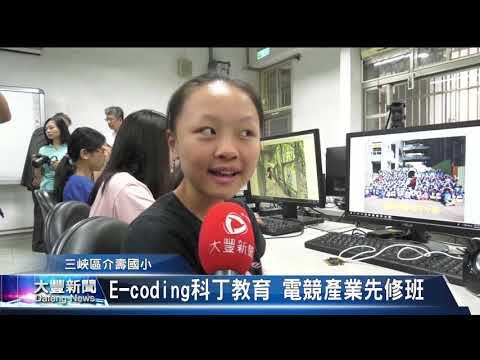 大豐新聞 108 06 11 E coding科丁教育 電競產業先修班 - YouTube