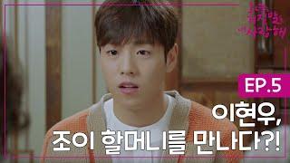 The liar and his lover 이현우♡조이, 임예진과 상견례 (아닙니다) 170403 EP.5