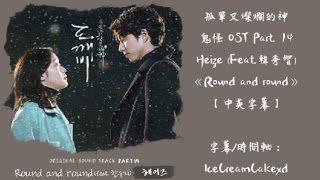 【中英字幕】Heize (Feat.韓秀智) - Round and round《孤單又燦爛的神- 鬼怪》OST Part.14